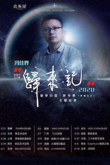 冯佳界杭州演唱会