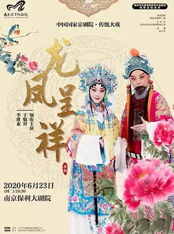 【南京】南京市文旅消费政府补贴剧目--于魁智、李胜素领衔主演京剧《龙凤呈祥》