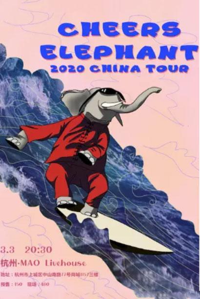 Cheers Elephant杭州演唱会