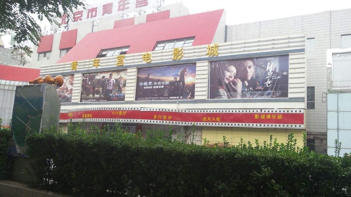 青年宫电影城