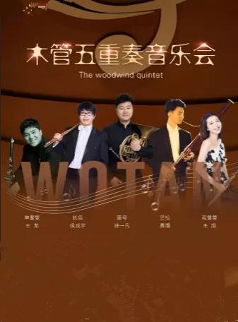 Wotan木管五重奏音乐会河源站
