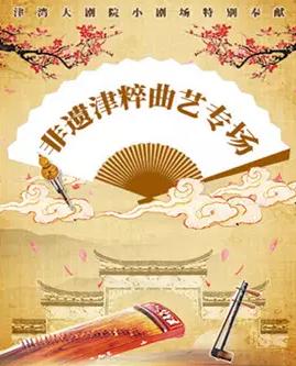 非物质文化遗产精粹曲艺专场天津站