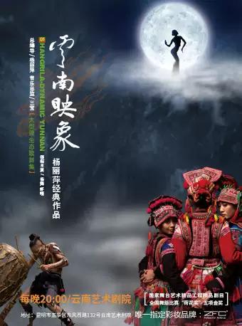大型原生态歌舞集《云南映象》昆明站