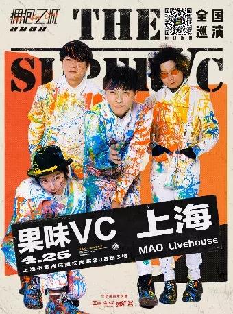 2020【上海】果味VC 2020『拥抱之城』巡演 上海站