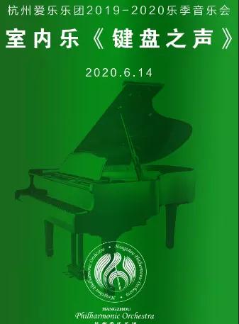 【杭州】杭州爱乐乐团2019-2020乐季音乐会室内乐《键盘之声》