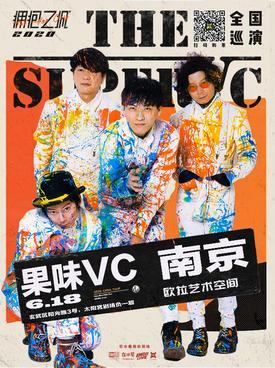 果味VC 2020『拥抱之城』巡演 南京站