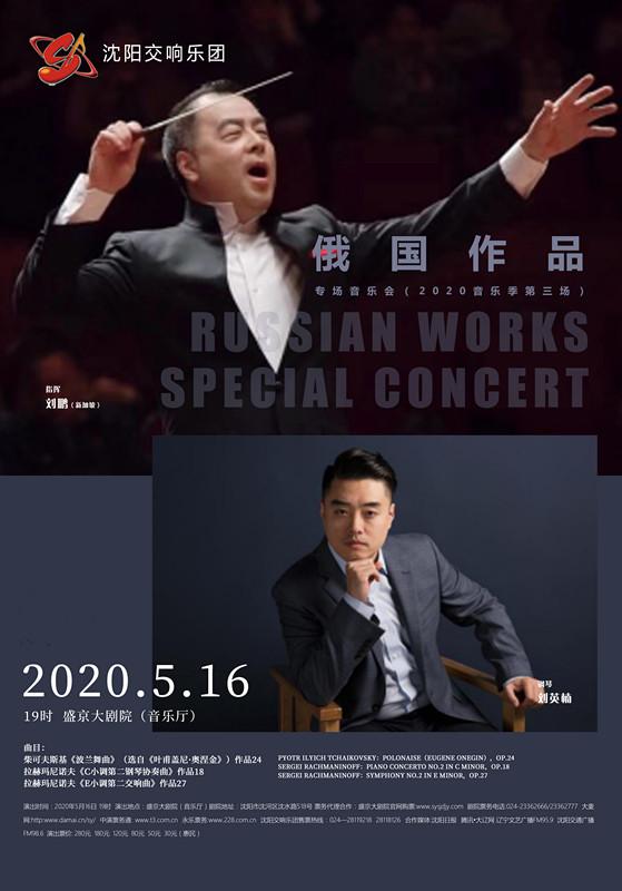俄国作品专场音乐会沈阳站