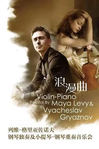 列维格里亚佐诺夫钢琴独奏及小提琴音乐会淄博站