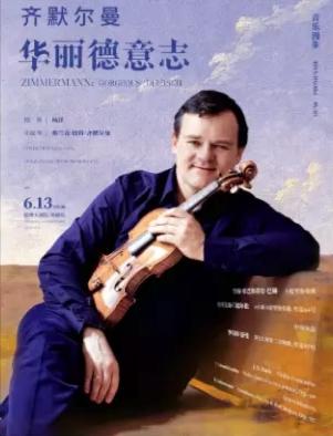 【杭州】杭州爱乐乐团2019-2020乐季音乐会齐默尔曼:华丽德意志