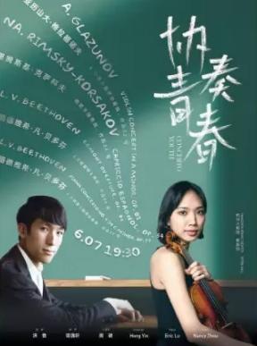【杭州】杭州爱乐乐团2019-2020乐季音乐会协奏青春