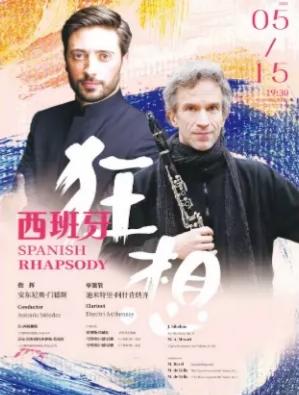 杭州西班牙狂想音乐会