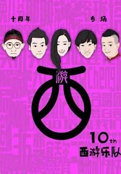 西游乐队深圳演唱会