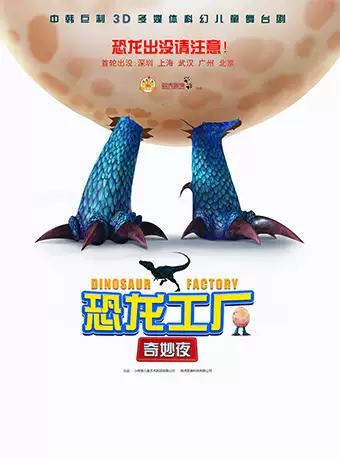 【深圳】【小橙堡】大型3D多媒体亲子科幻剧《恐龙工厂的奇妙夜》