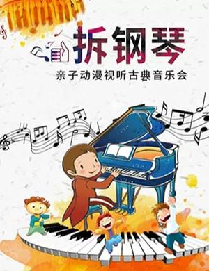 《拆钢琴》动漫视听古典音乐会北京站