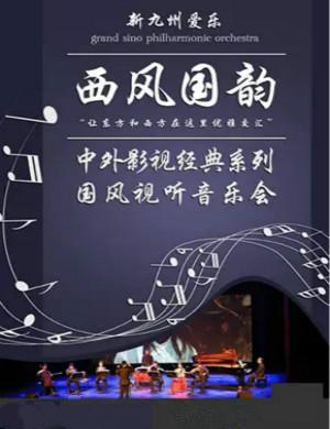 中外影视经典系列国风视听音乐会烟台站