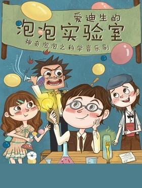 神奇泡泡之科学音乐剧《爱迪生的泡泡实验室》深圳站