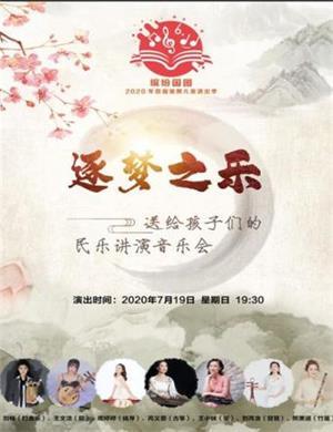 逐梦之乐音乐会北京站