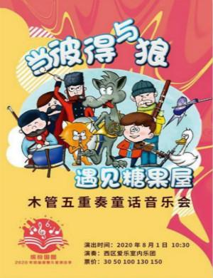 当彼得与狼遇见糖果屋北京音乐会