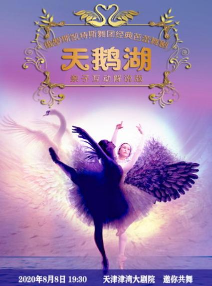 经典芭蕾舞剧《天鹅湖》天津站