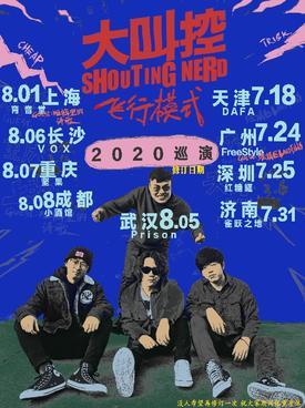 大叫控重庆演唱会