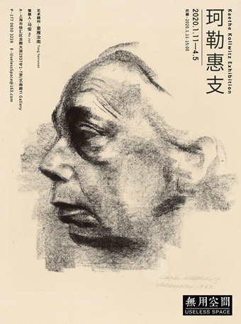 【上海】珂勒惠支作品展