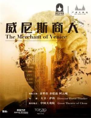 话剧《威尼斯商人》上海站