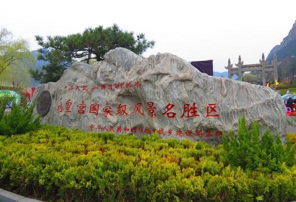 河北涉县娲皇宫景区