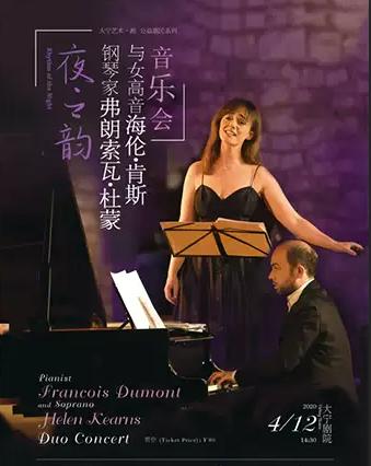 钢琴家弗朗索瓦杜蒙与女高音海伦肯斯音乐会上海站