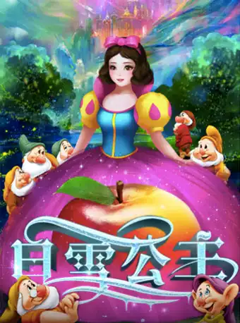 儿童剧《白雪公主》上海站