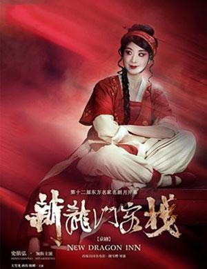 京剧《新龙门客栈》上海站