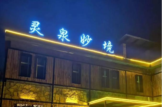 鹤壁灵泉妙境民宿