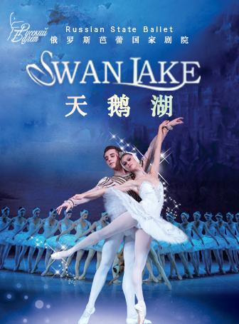 【武汉】俄罗斯芭蕾国家剧院芭蕾舞《天鹅湖》