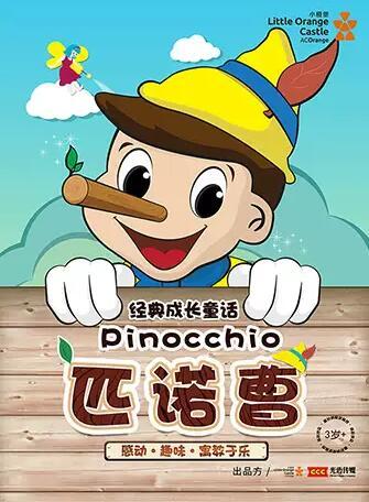 儿童剧《匹诺曹》广州站