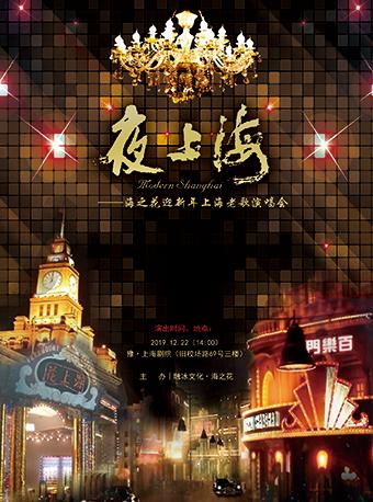 【上海】《夜上海》――海之花上海老歌演唱会