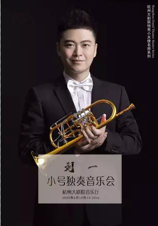 【杭州】杭州大剧院・悦亮小天使名师系列―刘一小号独奏音乐会