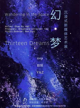 【北京】【限时特惠】「幻・梦」沉浸式新媒体艺术展