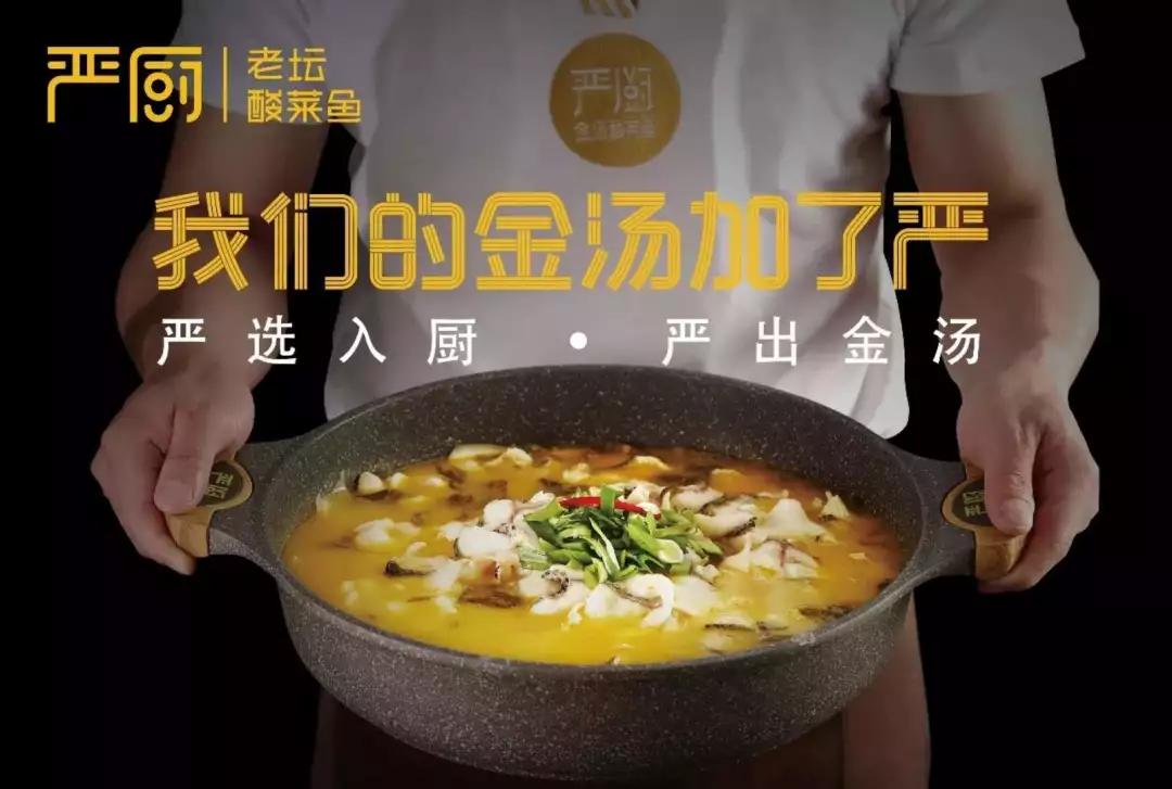 郑州严厨老坛酸菜鱼