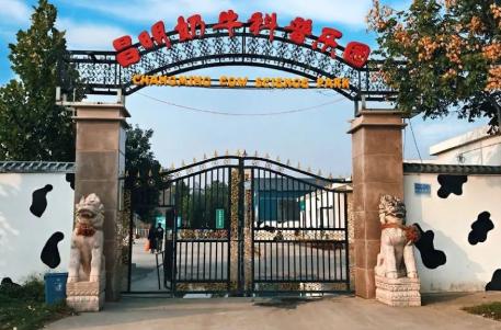 郑州昌明奶牛科普乐园