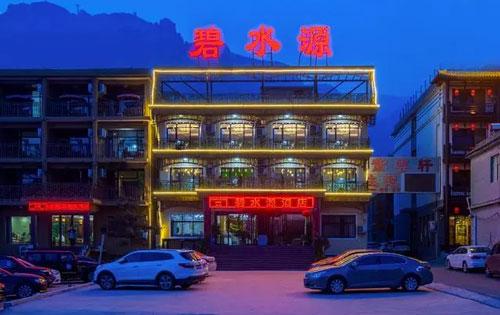 云台山碧水源酒店