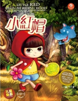经典童话人偶剧《小红帽》广州站