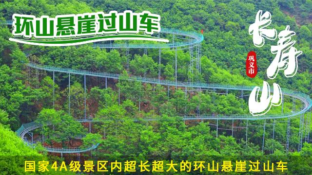 长寿山环山悬崖过山车