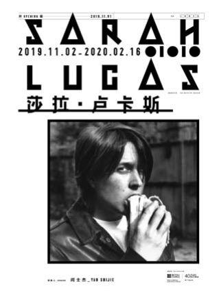【北京】英国最重要艺术家之一 莎拉・卢卡斯 中国首展