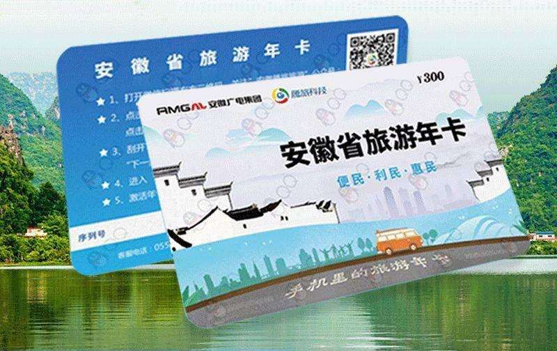 安徽省旅游年卡