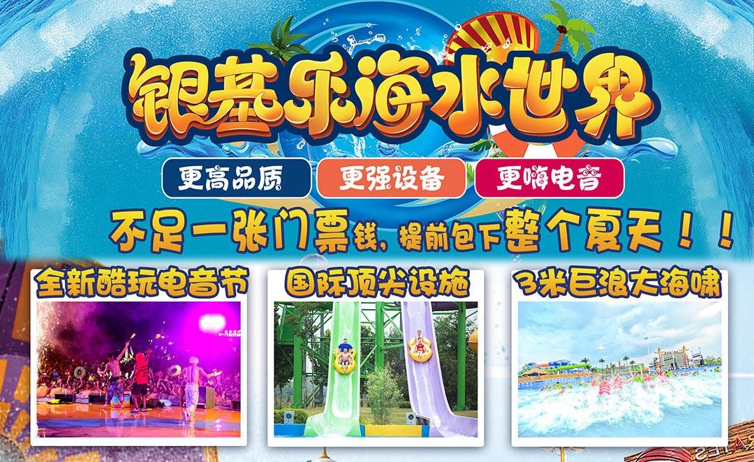 郑州乐海水世界年卡能用么?银基乐海水世界年卡是真的吗?