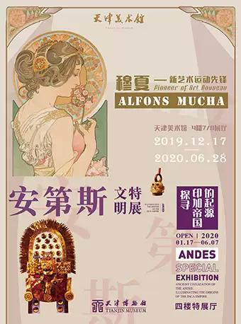 【天津】《穆夏――新艺术运动先锋》与《安第斯文明特展 ――探寻神秘而又令人向往的印加帝国》优惠联票