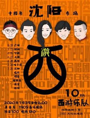 西游乐队沈阳演唱会