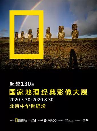 国家地理经典影像大展北京站
