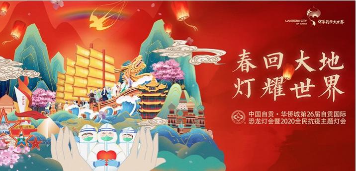 中国自贡・华侨城第26届自贡国际恐龙灯会暨2020全民抗疫主题灯会