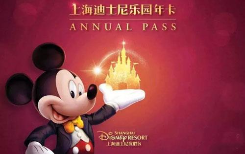 上海迪士尼乐园年卡