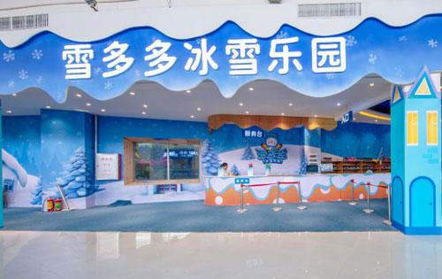 雪多多冰雪乐园(天河奥体店)